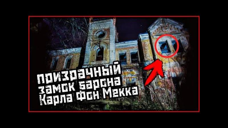 Призрачный замок барона Карла Фон Мекка и подземное винное хранилище [Русские т ...