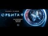 Орбита 9   /   Órbita 9     2017     Русский Трейлер
