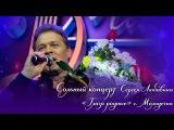 Сольный концерт Сергея Любавина -