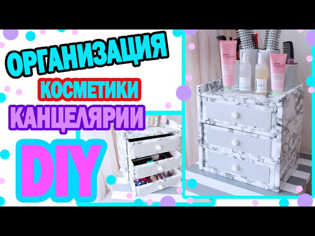 DIY ОРГАНИЗАЦИЯ Косметики/КАНЦЕЛЯРИИ * Tumblr КОМОД * Bubenitta