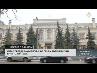 ЦБ России выводит деньги в США! Реальное время