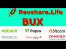 Revshare новый букс со 100% рефералкой