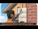 Фасадная плитка Каньон монтаж на саморезы Искусственный камень для фасада дома