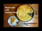 [KR] Королевская ватрушка (как сделать) Royal cake with cottage cheese (how to make).