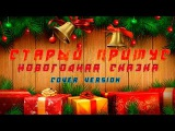 Старый примус - Новогодняя сказка (Колдуны) (Cover version)