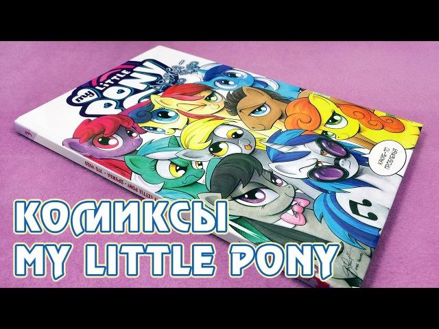 Комиксы My Little Pony - издание на русском языке от Фабрики Комиксов - том 3