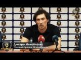 Дмитро Михайленко - тренер СК ДНІПРО-1 - про дніпровське дербі