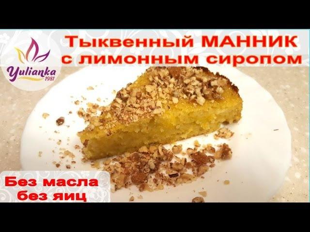 Нежнейший МАННИК из ТЫКВЫ со вкусом ЛИМОНА.Pumpkin semolina cake