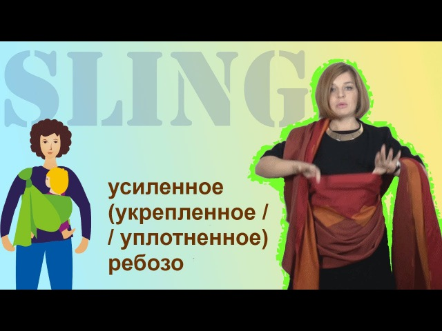 Слинг-шарф, намотка Усиленное ребозо