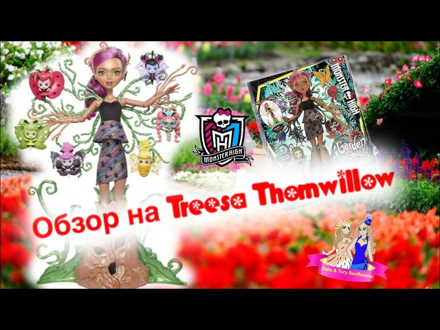 Триза Торнвиллоу (Treesa Thornwillow) Garden Ghouls Гарден Гулз ( обзор и распаковка/Review » Freewka.com - Смотреть онлайн в хорощем качестве