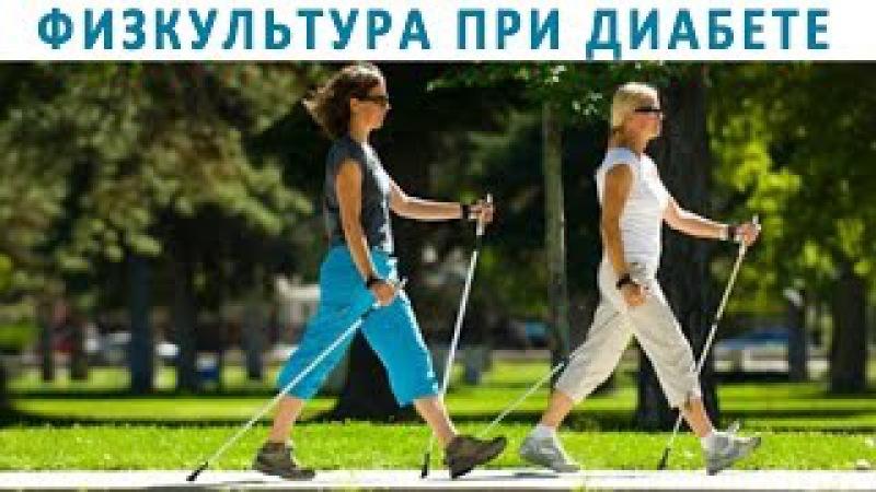 Сахарный диабет и ходьба бег