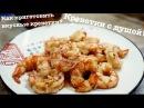 Как приготовить вкусные креветки Креветки с душой!