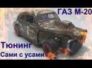 Крутой тюнинг своими руками Тюнинг модели ГАЗ М20