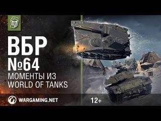 Моменты из World of Tanks. ВБР: No Comments №64 [WoT]