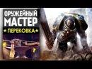 Оружейный Мастер Цепной Меч из Warhammer 40 000 Man At Arms Reforged на русском