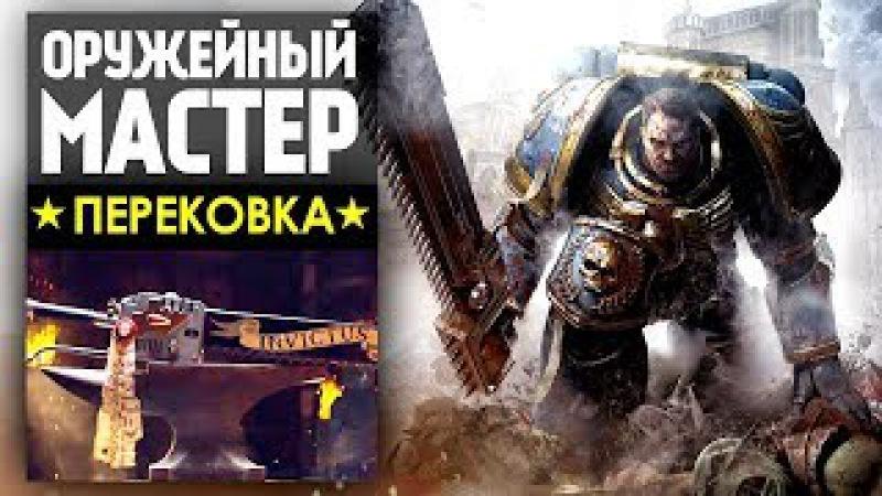 Оружейный Мастер - Цепной Меч из Warhammer 40,000 - Man At Arms: Reforged на русском!