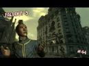 Fallout 3 Прохождение ● РАЗБОРКИ НА УЛИЦАХ ВАШИНГТОНА ● 44