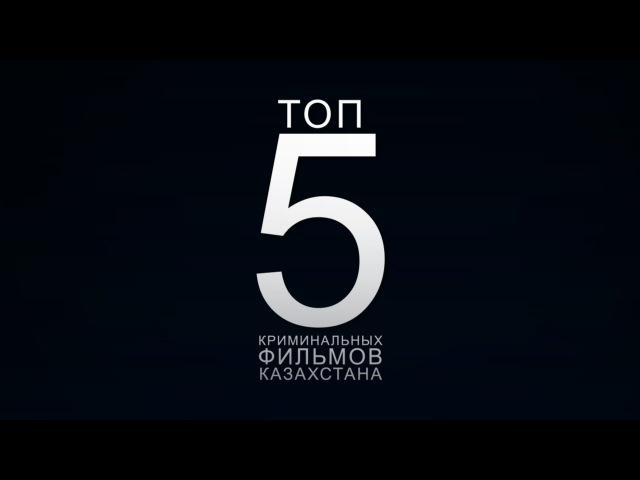 ТОП 5 казахстанских фильмов про реальных пацанов