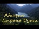 Абхазия. Страна Души.
