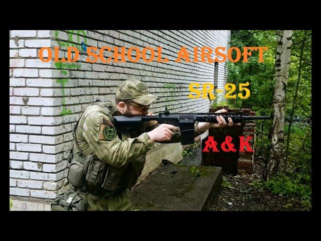 Airsoft страйкбол винтовка SR-25 от AK