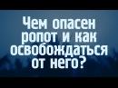 Проповедь Чем опасен ропот и как освобождаться от него Виталий Рожко