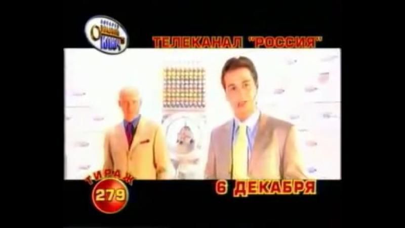 Рекламный блок и анонс (Россия, 01.12.2003)