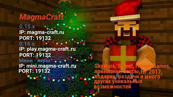 сервер MagmaCraft!