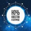 Ночь Квестов в Белгороде - 2 и 3 декабря!