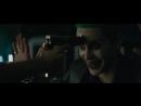 Джокер и Харли Квинн (удаленная сцена)