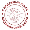 Медицинский центр «В надежных руках» | Краснодар