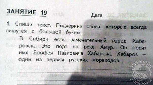 Дальний Восток - Сибирь?