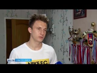 Репортаж Вести-Кузбасс про Александра Головина