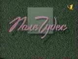 Поле чудес (26.02.1999) Начало и фрагмент первого тура
