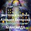 выставка живописи в МАНСАРДЕ