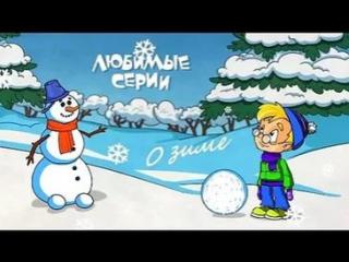 Зимние серии - Профессор Почемушкин