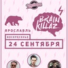 BRAIN KILLAZ TOUR  24.09  ЯРОСЛАВЛЬ