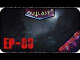 Outlast 2 [EP-03] - стрим - Ну где же кирпичная школа?