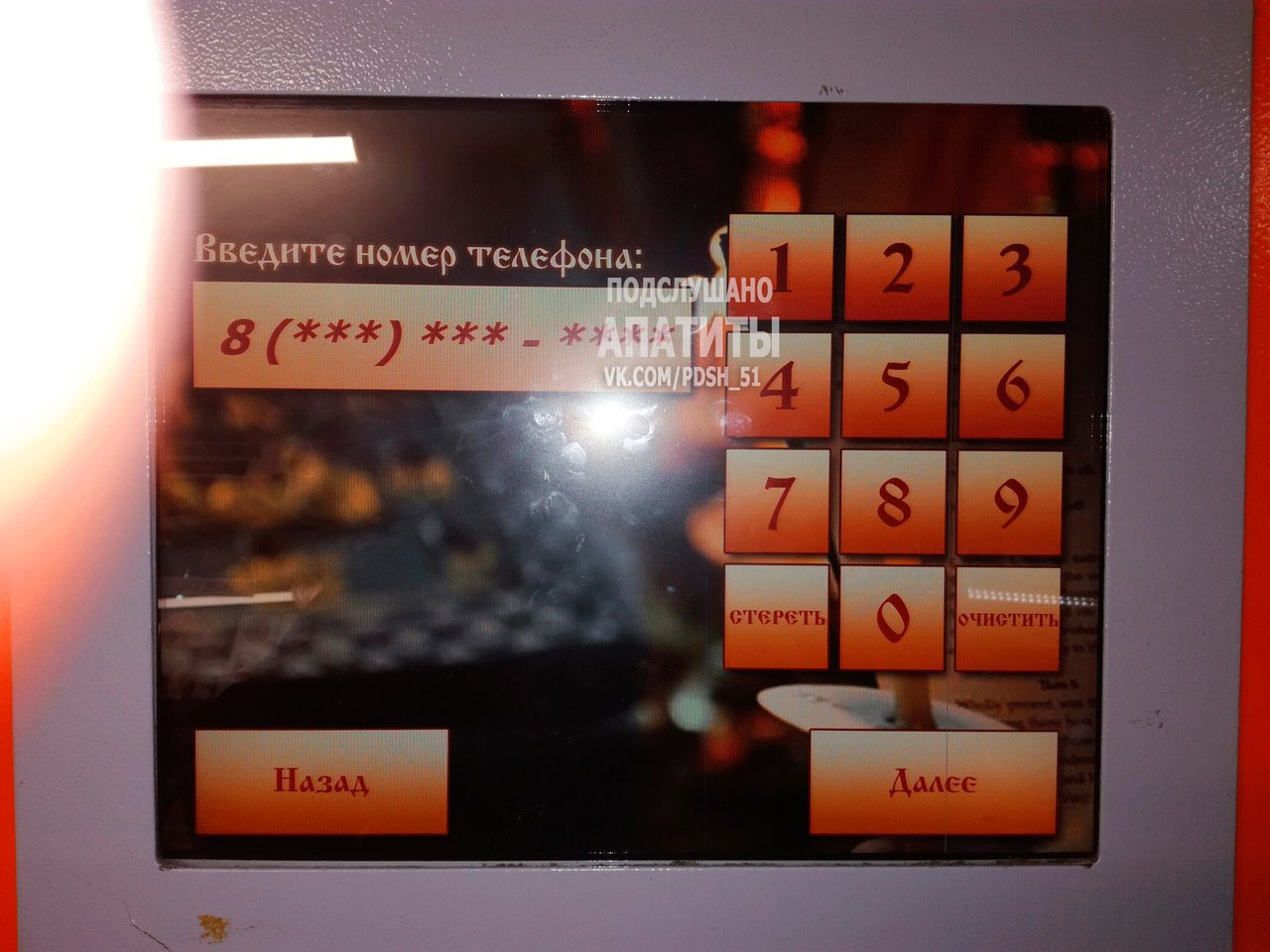 В РФ появились терминалы для оплаты молитв ипанихид