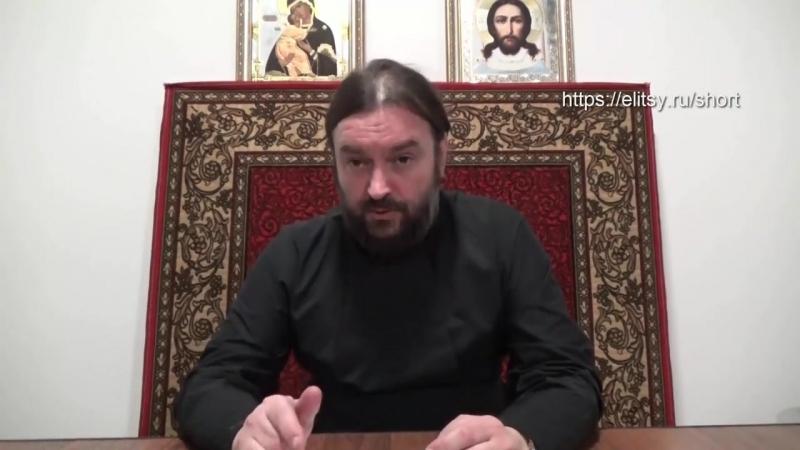 236 От любви до ненависти один шаг Протоиерей Андрей Ткачев