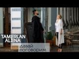 Премьера! Тамерлан и Алена (TamerlanAlena) - Давай поговорим (10.08.2017)