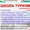 Школа туризма в рамках турклуба Уральские тропы