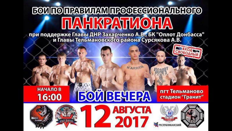 Николайцев Максим - Дьяченко Кирилл