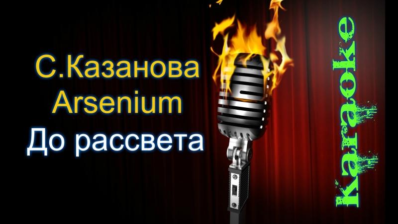 Сати Казанова feat. Arsenium - До рассвета ( караоке )