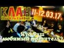 💥🔫 Кто Ваш любимый правитель «КЛАН» - клуб игры в Мафию. 11-12.03.17.