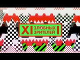 MTV Россия - 12 злобных зрителей (Бойзбенды)