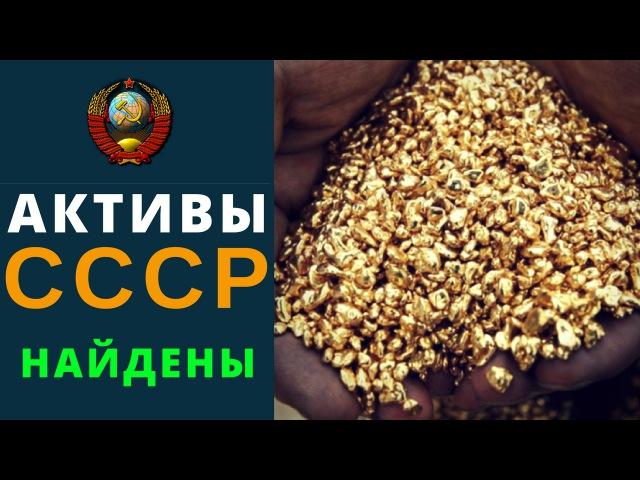 Шашурин С П Где сейчас активы СССР СССР Правительство Краснодарского края