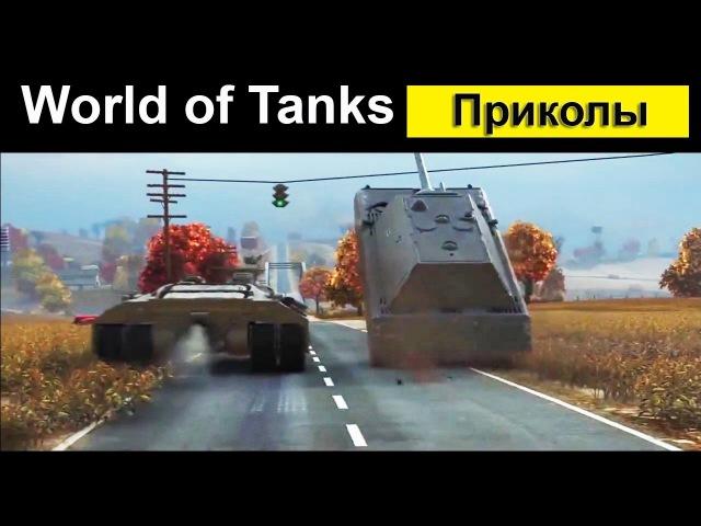 Приколы World of Tanks смешной Мир танков 8 » Freewka.com - Смотреть онлайн в хорощем качестве