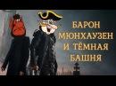 БАРОН МЮНХАУЗЕН И ТЁМНАЯ БАШНЯ SUPER VHS МЭШАП