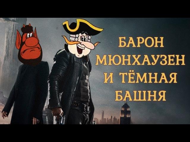 БАРОН МЮНХАУЗЕН И ТЁМНАЯ БАШНЯ   SUPER_VHS МЭШАП