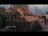 World of Tanks - Обзор HD карт
